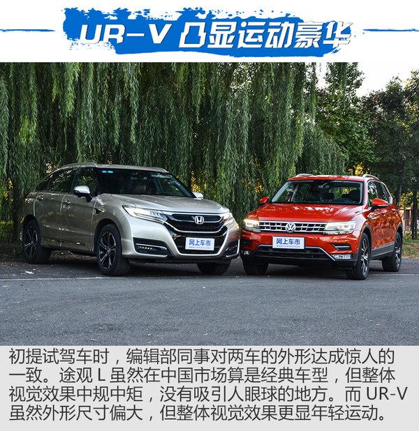 大五座豪华SUV对话  UR-V对比测试途观L-图4