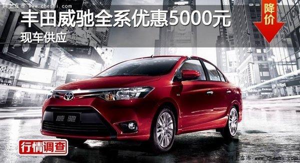 岳阳威驰全系优惠5000元-图1