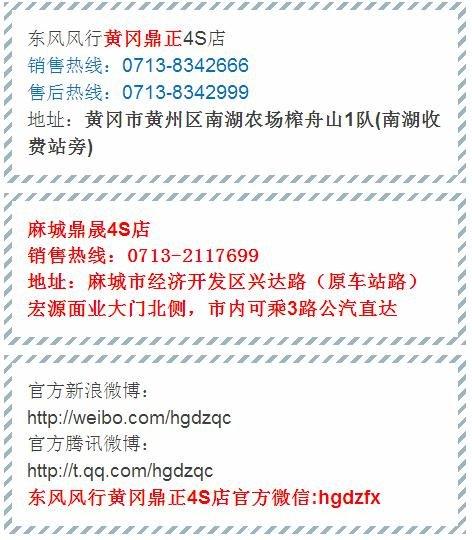2月25日全新景逸X5黄冈心动上市-图2