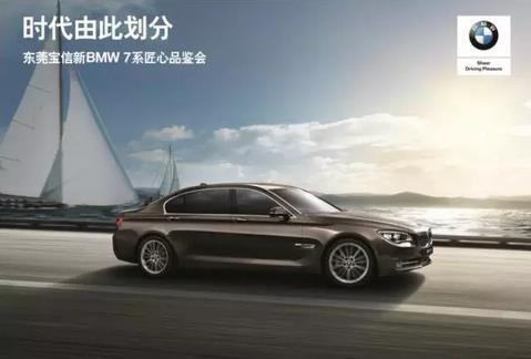 2018款BMW 7系 独揽风华 为您而来-图1