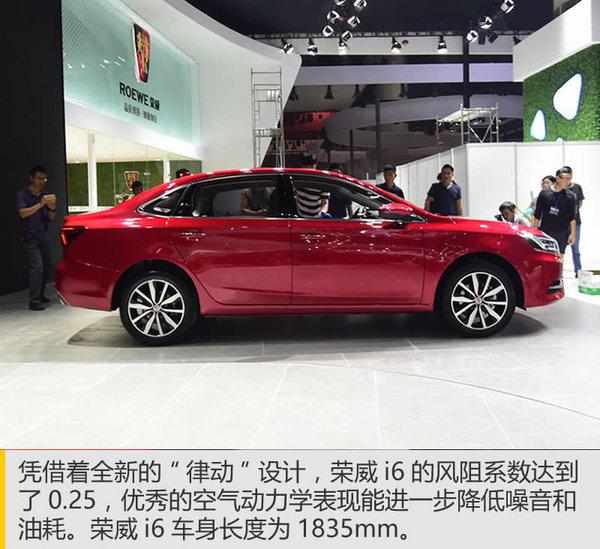 """这个""""网红""""不靠胸 上汽荣威i6广州车展实拍-图6"""