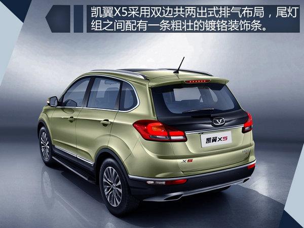 凯翼X5全新SUV官图曝光 发力8万元级SUV市场-图3
