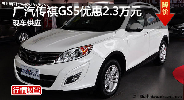 广汽传祺GS5优惠2.3万元-图1