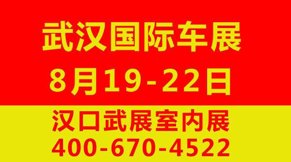 东风标致强势入驻 8月19-22日武汉车展-图1