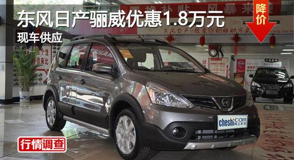 日产骊威优惠1.8万 降价竞争雪铁龙C3-XR-图1