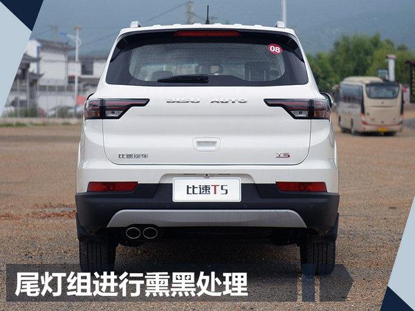 比速T5自动挡将于10月上市 预计8.3万元起售-图4