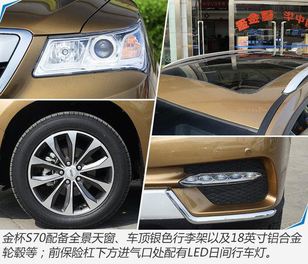 华晨华瑞金杯S70正式上市 售XXXXXXXXXX万-图6