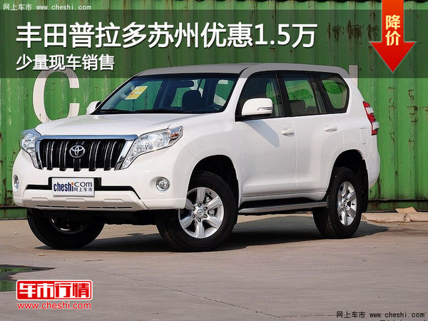 丰田普拉多目前优惠1.5万元左右,最低售价51.5万元起.销售人员高清图片