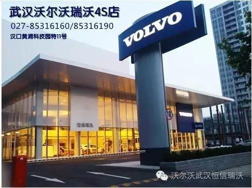 武汉沃尔沃S60L19.99万元起日供9元-图5