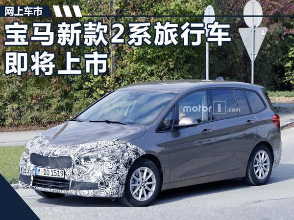 宝马新款2系旅行车谍照曝光 增7座版本车型-图1