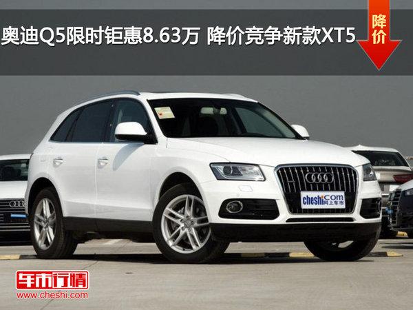 奥迪Q5限时钜惠8.63万 降价竞争新款XT5-图1
