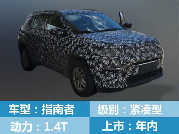 广汽菲克SUV卖入销量前三 开启疯涨模式-图1