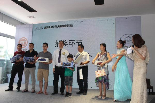 东莞汇康上汽大通寮步4S店隆重开业-图8