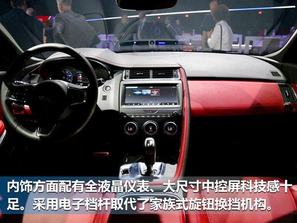 捷豹将在华推两款国产车型 最低25万元起售