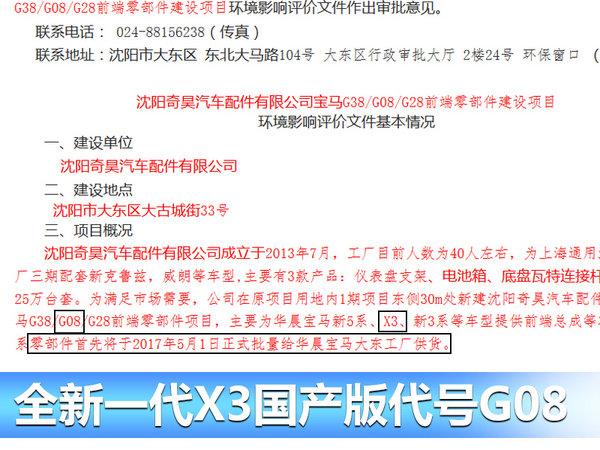 """宝马""""新X5"""" 谍照 沈阳零部件工厂已投产-图1"""