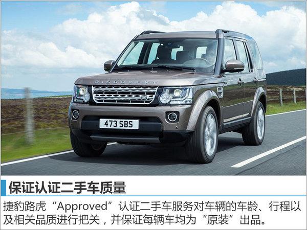 捷豹路虎二手车战略升级 助在华市场发展-图4