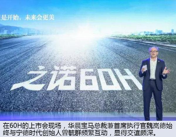 """车市精英会219  朱世耘:华晨宝马之诺60H开卖,""""葫芦""""是什么药?-图4"""
