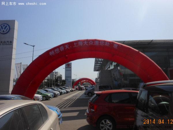 吉林上海大众瑞孚汽车春季特惠季落幕