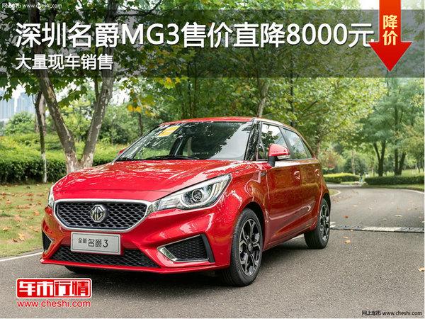 深圳名爵MG3优惠8000元 竞争本田飞度-图1