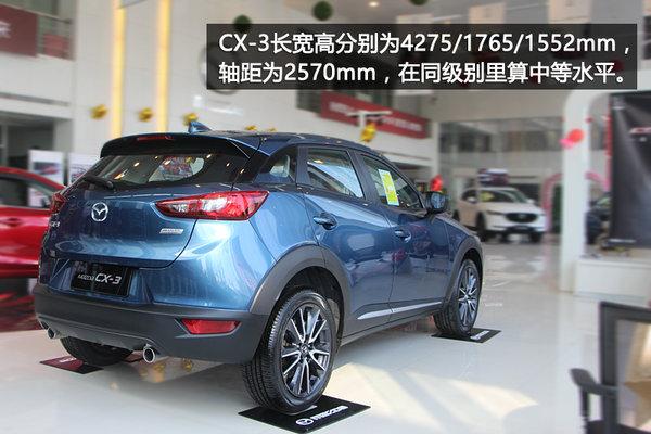 魂动系进口小型SUV 实拍马自达CX-3-图9