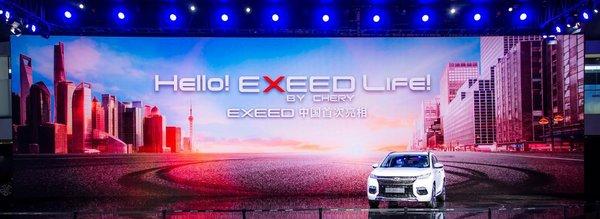奇瑞高端系列EXEED广州车展国内首发亮相-图1