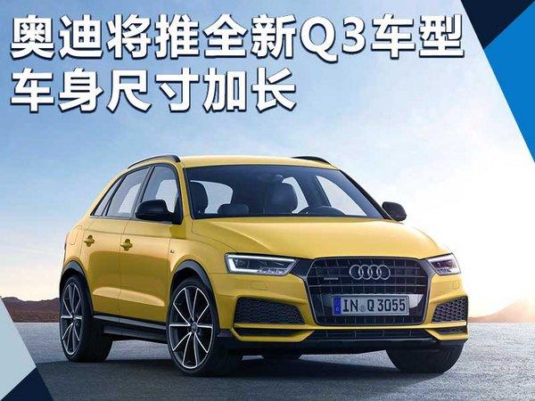奥迪将推全新Q3 车身尺寸加长/搭1.0T发动机-图1