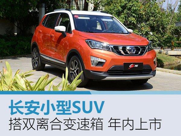 长安小型SUV搭双离合变速箱 年内上市
