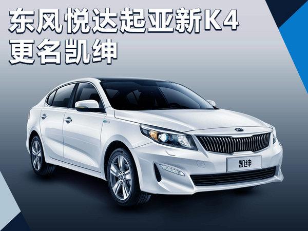 东风悦达起亚新K4更名凯绅 将于八月底正式上市-图1