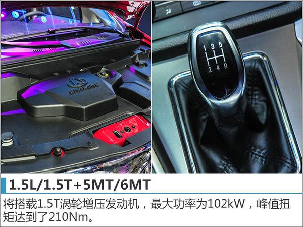 长安推MPV睿行S50 将于今日正式上市-图4