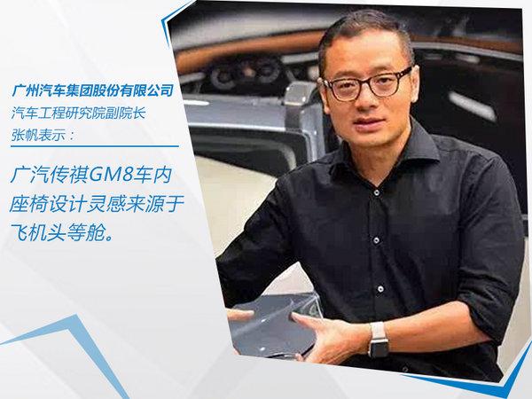 广汽传祺GM8全新MPV上市 售17.68-25.98万元-图6