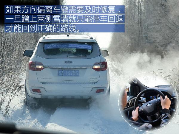 """""""白兔""""耍冰湖 福特SUV家族全系冰雪体验-图10"""