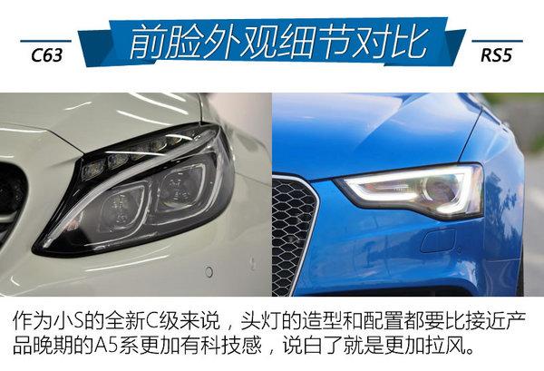 奔驰C63 Coupe奥迪RS5 选涡轮还是自吸-图5