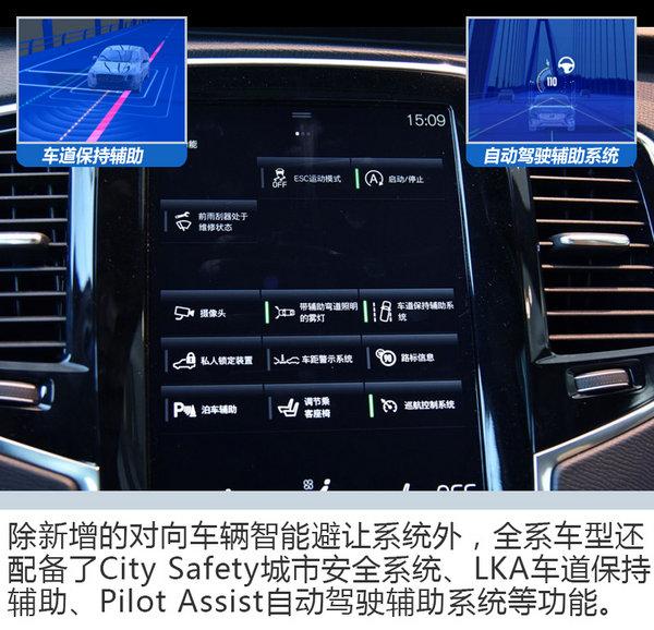 沃尔沃新XC90 T8 成都车展上市-图4