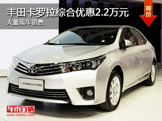 包头丰田卡罗拉2014款 综合优惠2.2万元