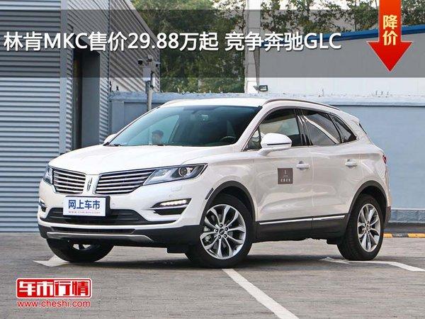 林肯MKC售价29.88万起 竞争奔驰GLC-图1