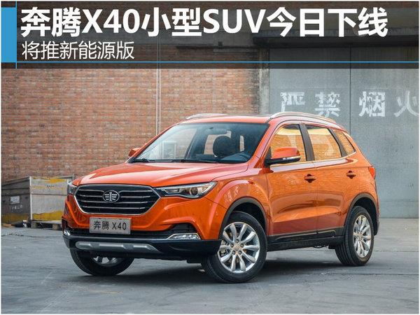 奔腾X40小型SUV今日下线 将推新能源版-图1