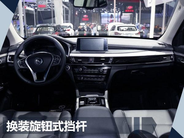 汉腾X7三擎混动版正式上市 售xx.xx-xx.xx万元-图4
