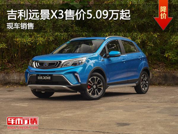 无锡吉利远景X3售5.09万起 竞争宝骏510-图1