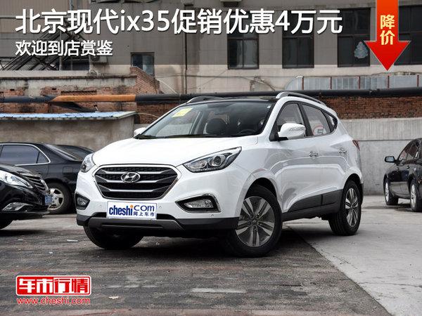 北京现代ix35优惠4万元 欢迎到店赏鉴-图1