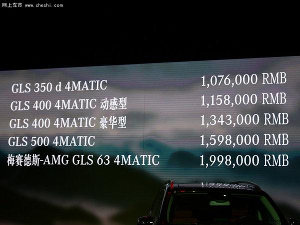 奔驰GLS SUV正式上市 售107.6-199.8万-图2