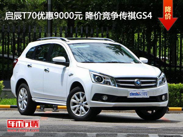启辰T70最高优惠9000元 降价竞争传祺GS4-图1