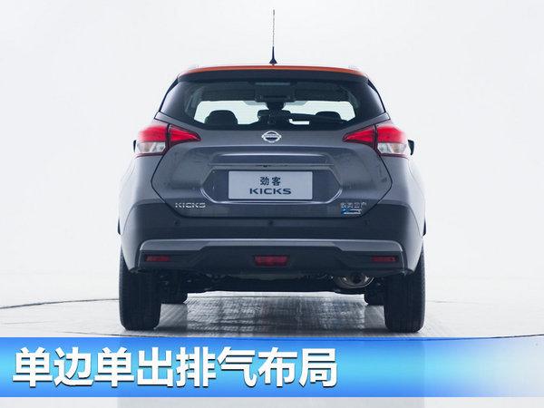 东风日产劲客明日预售 提供三款车型选择-图5