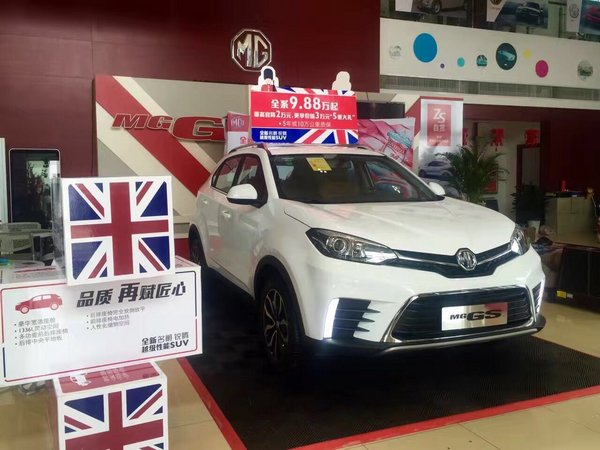 高性能SUV  全新MG GS名爵锐腾桂林品鉴-图1