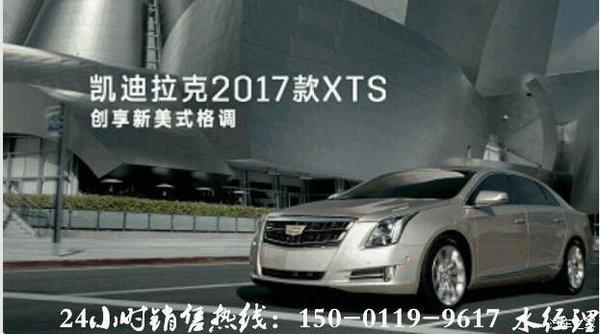 2017新款XTS报价 七月盛夏裸车钜惠来袭-图7