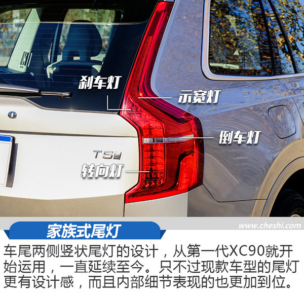 它,让你惊喜不断 试驾2018款沃尔沃XC90 T5-图9