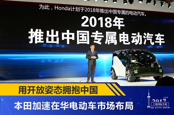 用开放姿态拥抱中国 本田加速推新能源车-图1