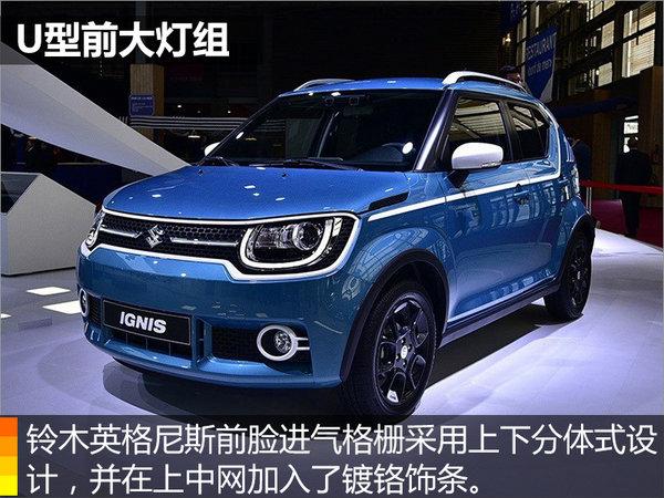 铃木全新小型SUV-IGNIS将上市 搭1.3L发动机-图4