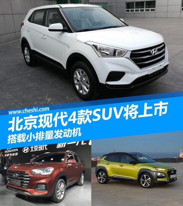 北京现代将上市4款SUV