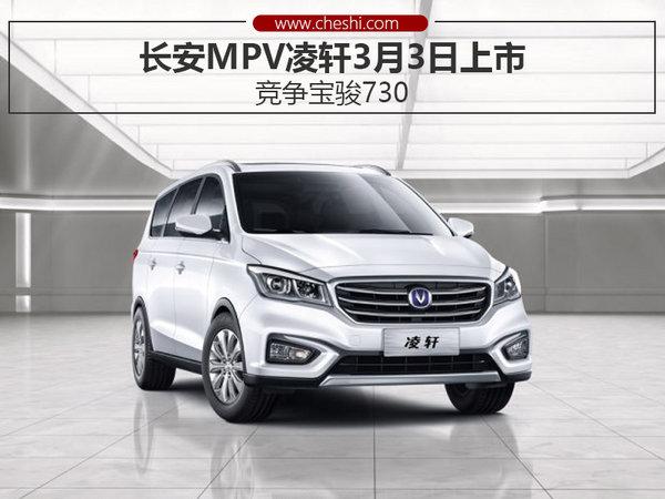 长安MPV凌轩3月3日上市 竞争宝骏730 图高清图片