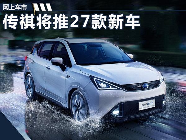 广汽传祺将推27款新车 电动/混动车占半壁江山-图1